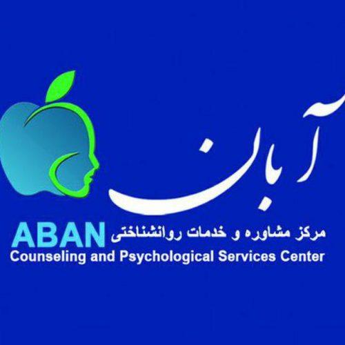 کانال مرکز مشاوره آبان(ویژه عموم)