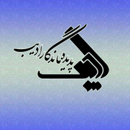 کانال تلگرام ادیب ایران