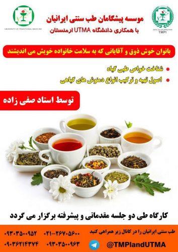 کانال طب سنتی ایرانیان