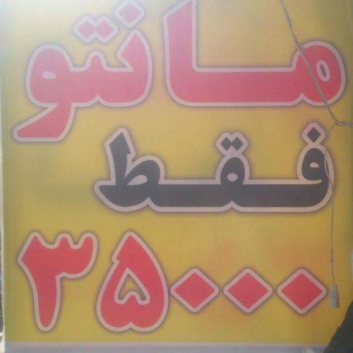 کانال گالری تهران مانتو