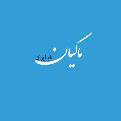 کانال تلگرام ماکیان بام ایران