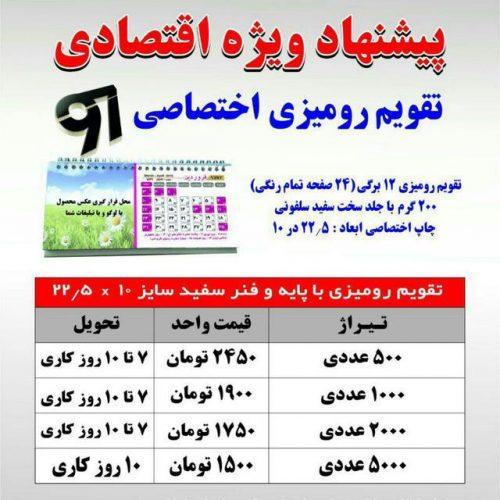 کانال تلگرام چاپ و تبلیغات محقی