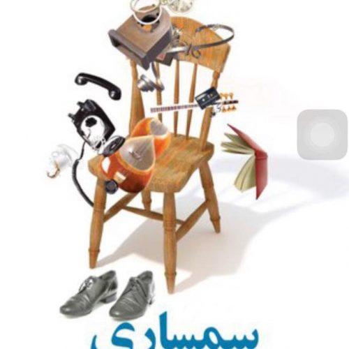 کانال تلگرام سمساری آنلاین