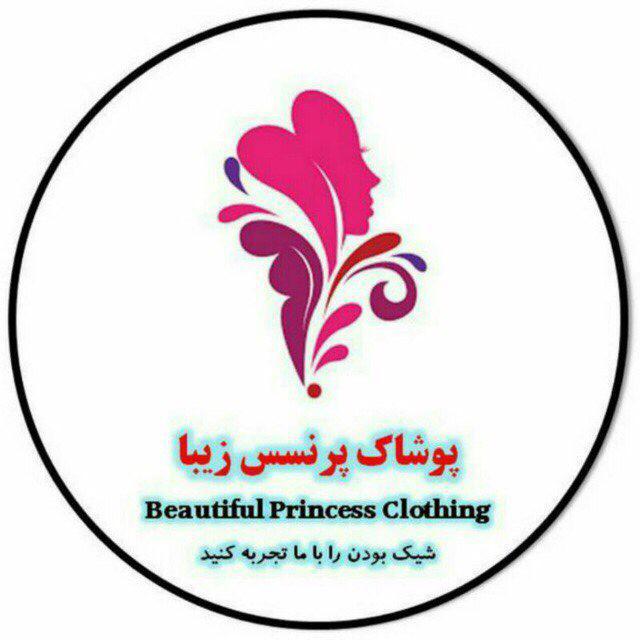کانال پوشاک پرنسس زیبا