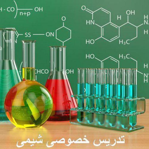 کانال تدریس شیمی دبیرستان