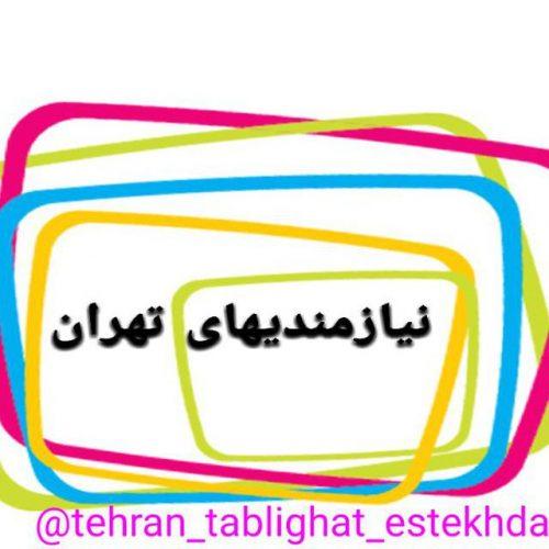کانال تلگرام نیازمندیهای تهران