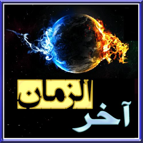 کانال تلگرام آخرالزمان