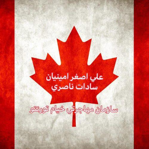 سازمان مهاجرتی خیام کانادا