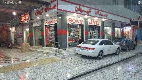 مرکز پخش و فروش صوتی تصویری اتومبیل