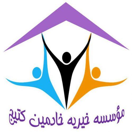 کانال موسسه خیریه خادمین کتیج