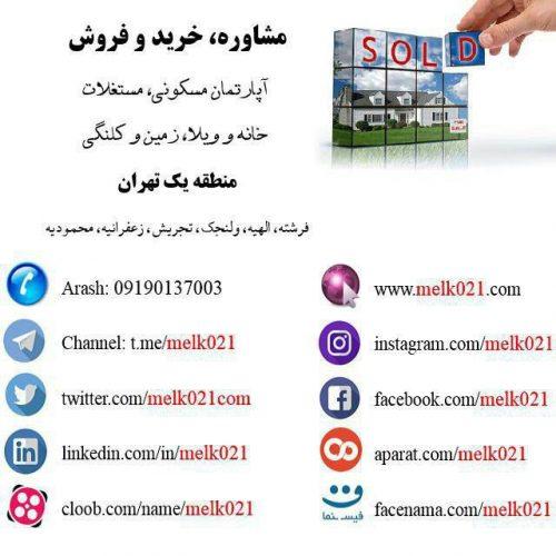 کانال ملک ۰۲۱- املاک منطقه ۱ تهران