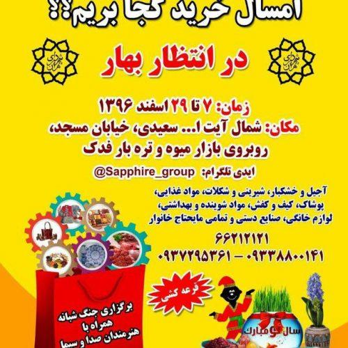 کانال نمایشگاه عیدانه در انتظار بهار