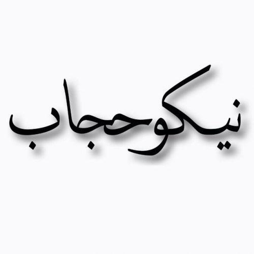 کانال تلگرام نیکو حجاب