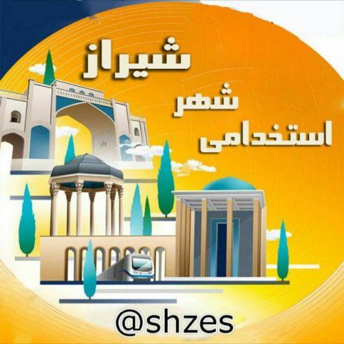 کانال استخدامی شهر شیراز