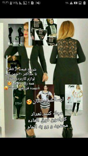 حراجی لباس زنانه و لباس های شیک پسرانه
