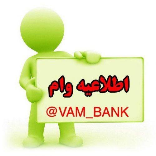 کانال تلگرام وام بانک