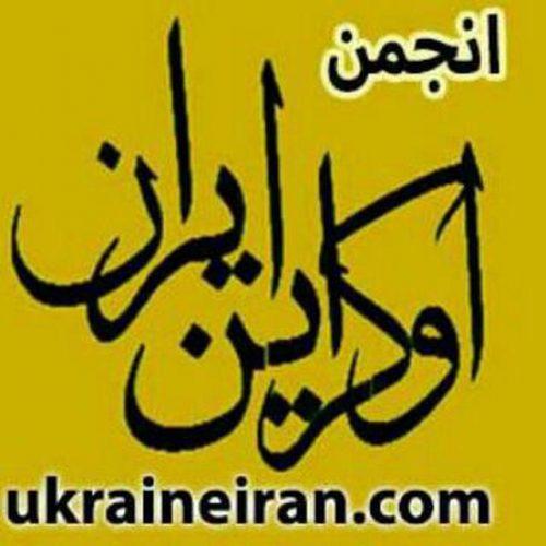 کانال تلگرام انجمن اوکراین ایران