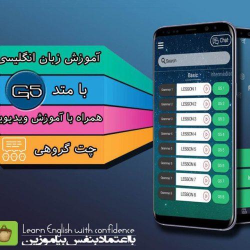 کانال تلگرام G5 English