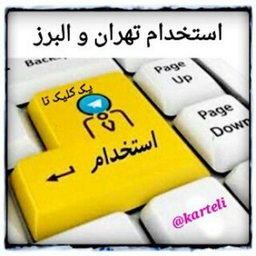 کانال تلگرام کار تل