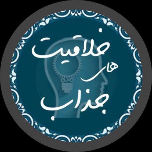 کانال تلگرام خلاقیت های جذاب