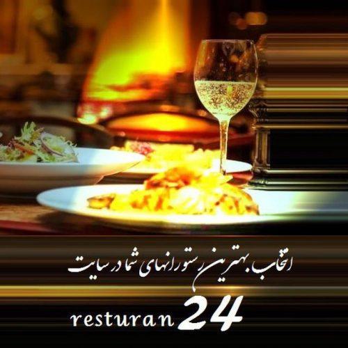 کانال تلگرام رستوران resturan24