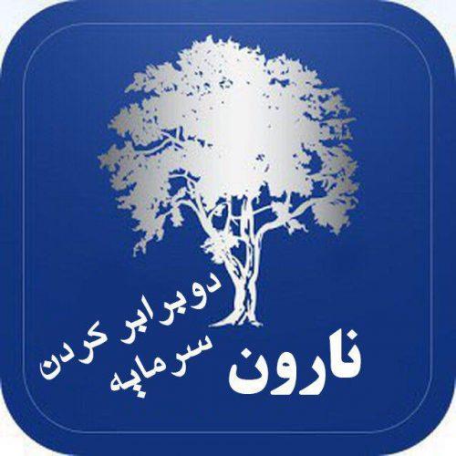 کانال تلگرام نارون