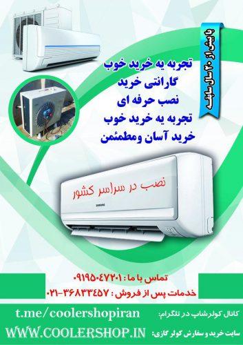 کانال تلگرام کولر شاپ