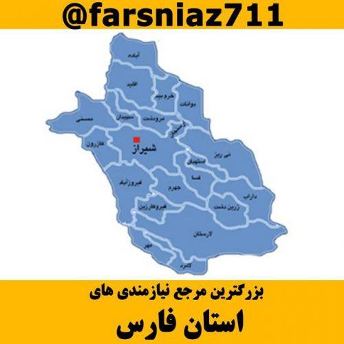 کانال نیازمندی های استان فارس