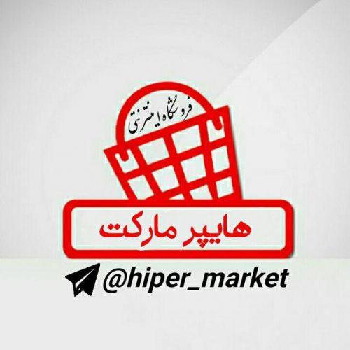 کانال تلگرام هایپر مارکت