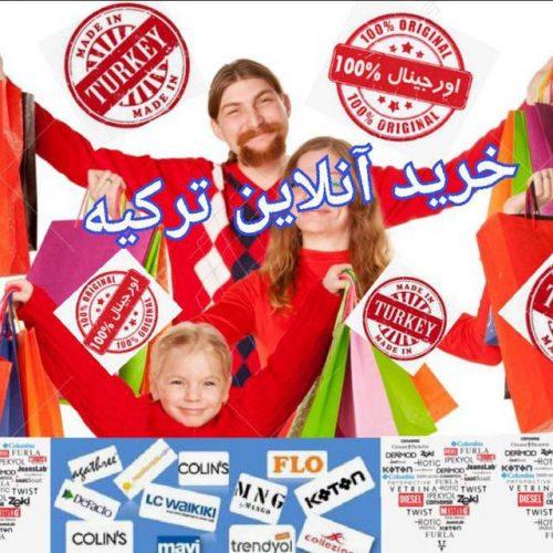 کانال تلگرام خرید انلاین ترکیه