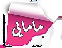 کانال تلگرام مامایی