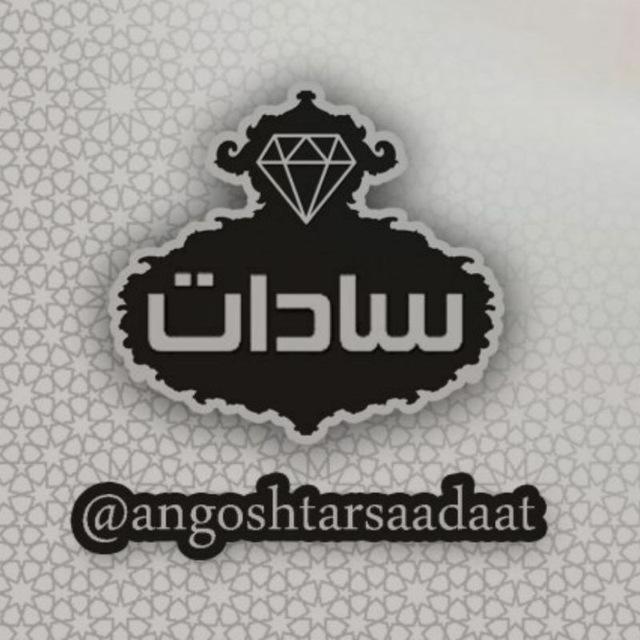 کانال تلگرام انگشتر سادات