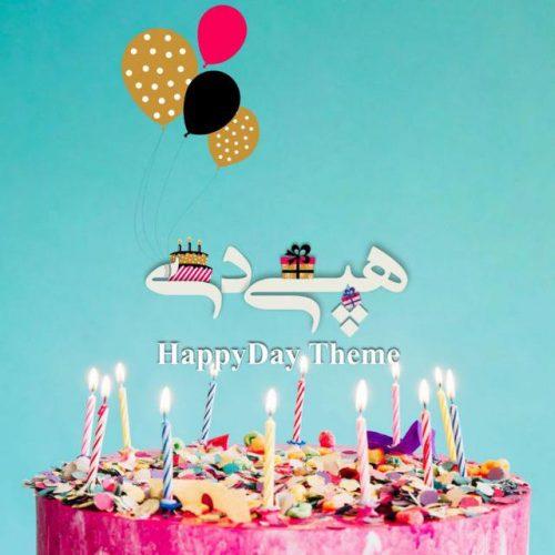 کانال تبریک تولد و جشن هپــے دے