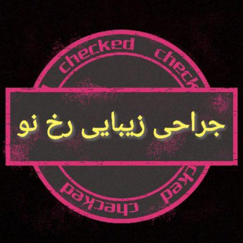 کانال دکتر فقیه عبادی/مشاور صالحی
