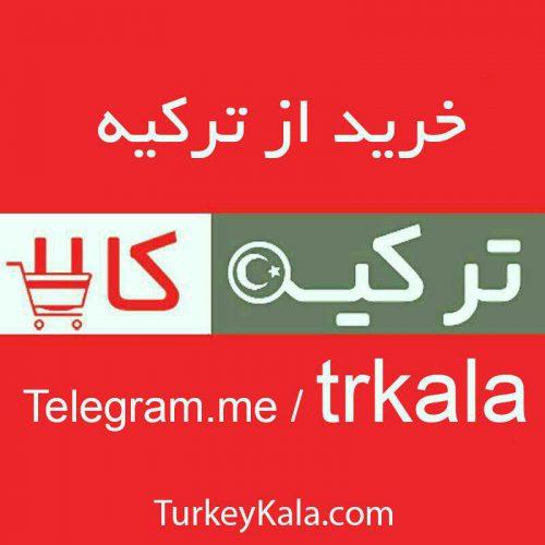 کانال تلگرام ترکیه کالا