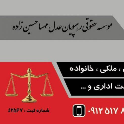 کانال رهپویان عدل مهسا حسین زاده
