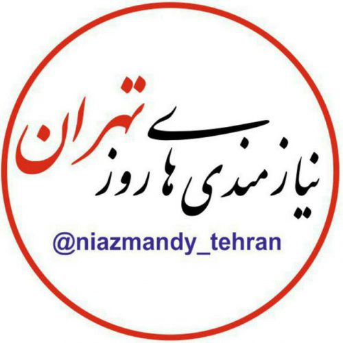 کانال نیازمندیهای روز تهران
