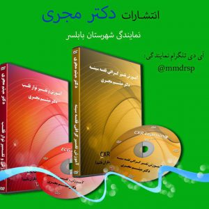 کانال محصولات آموزشی رشته پزشکی