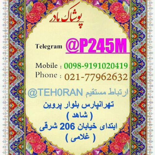 کانال تلگرام پوشاک مادر