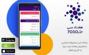 کانال تلگرام سامانه ۷۰۳۰