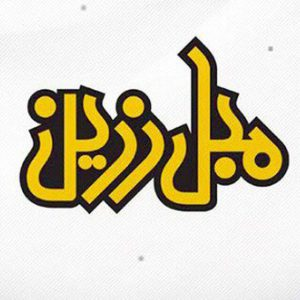 کانال تلگرام گالری مبل زرین