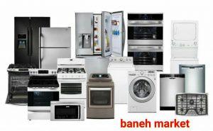 کانال لوازم خانگی بانه مارکت