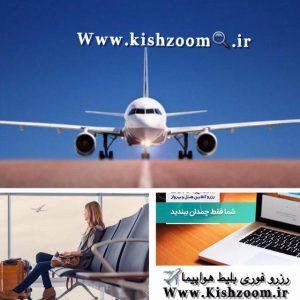 کانال تلگرام بلیط لحظه آخری هواپیما