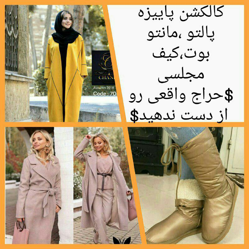 فروش لباس زنانه پدیده