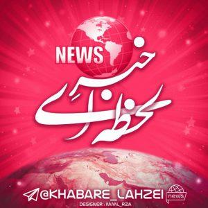 کانال خبر لحظه ای