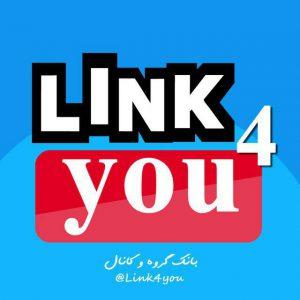 کانال Link4you