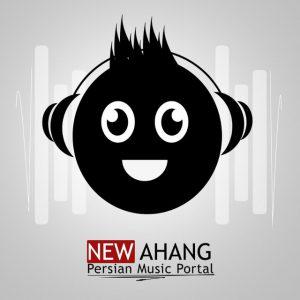کانال نیو آهنگ , دانلود آهنگ جدید