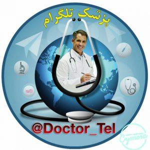 کانال پزشک تلگرام