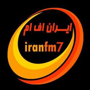 کانال IRANFM7
