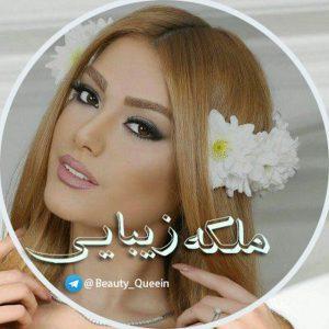 کانال 👑 ملکه زیبایی 👑